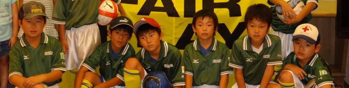 桶川サッカースポーツ少年団